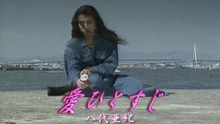 八代亜紀 - 愛ひとすじ
