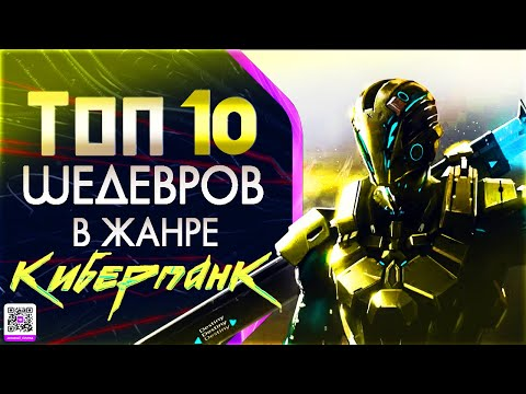 ТОП 10 ФИЛЬМОВ В ЖАНРЕ «КИБЕРПАНК»