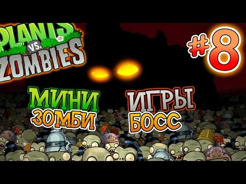 Растения против зомби МИНИ ИГРЫ #8 Месть Доктора ЗомБосса!