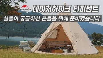 [하미로드] NH 티피텐트 설치법 / 네이처하이크 / 면텐트 / TC텐트 / 제품소개