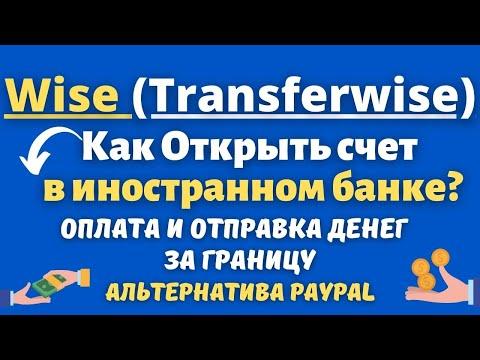 Transferwise - Международный Платежный Сервис / Альтернатива PayPal и Payoneer💰