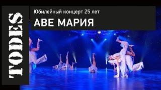 """""""TODES"""" ЮБИЛЕЙНЫЙ КОНЦЕРТ 25 ЛЕТ. Номер: АВЕ МАРИЯ"""