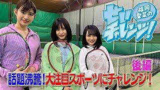 福岡聖菜のせいチャレンジ!テニス編 (後編) / AKB48[公式]  / Seina Fukuoka's Sei-Challenge!Tennis ver. (Part 2)
