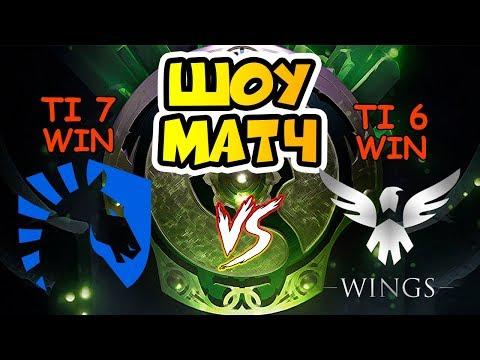 🔴ШОУ МАТЧ ПОБЕДИТЕЛЕЙ THE INTERNATIONAL | TI7 Team Liquid vs TI6 Wings Gaming