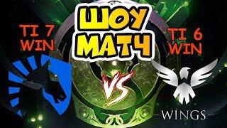 ШОУ МАТЧ ПОБЕДИТЕЛЕЙ THE INTERNATIONAL | TI7 Team Liquid vs TI6 Wings Gaming