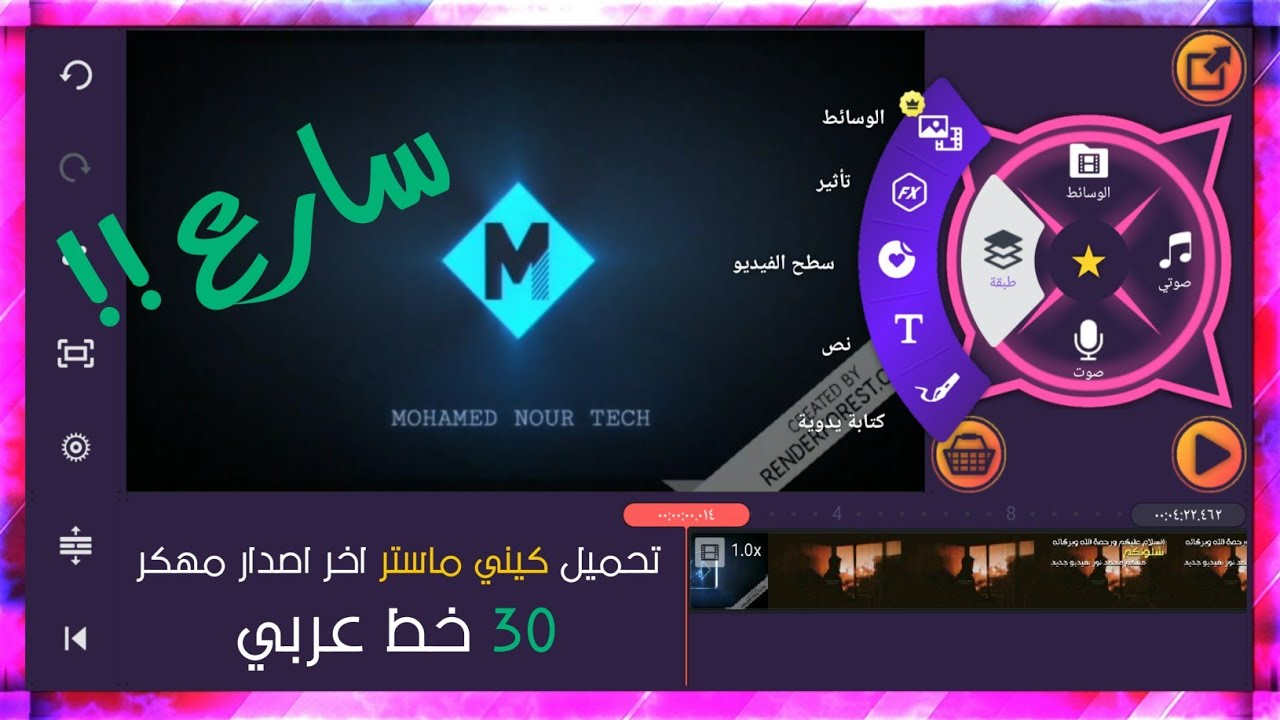 Photo of تحميل كين ماستر اخر اصدار مهكر 2020 🌘💜 30 خط عربي ساارع 😻💗 kine master hacke – تحميل
