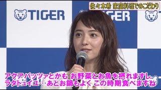 今年4月にアンジャッシュの渡部建さんと結婚した女優の佐々木希さんが『...