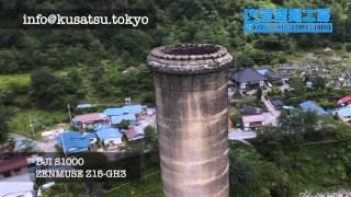 足尾銅山 ラジコンマルチコプター ドローンによる東京空撮工房の空撮デ...