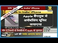 It's official: Apple will make iPhones in India at Bengaluru facility Highly Cited