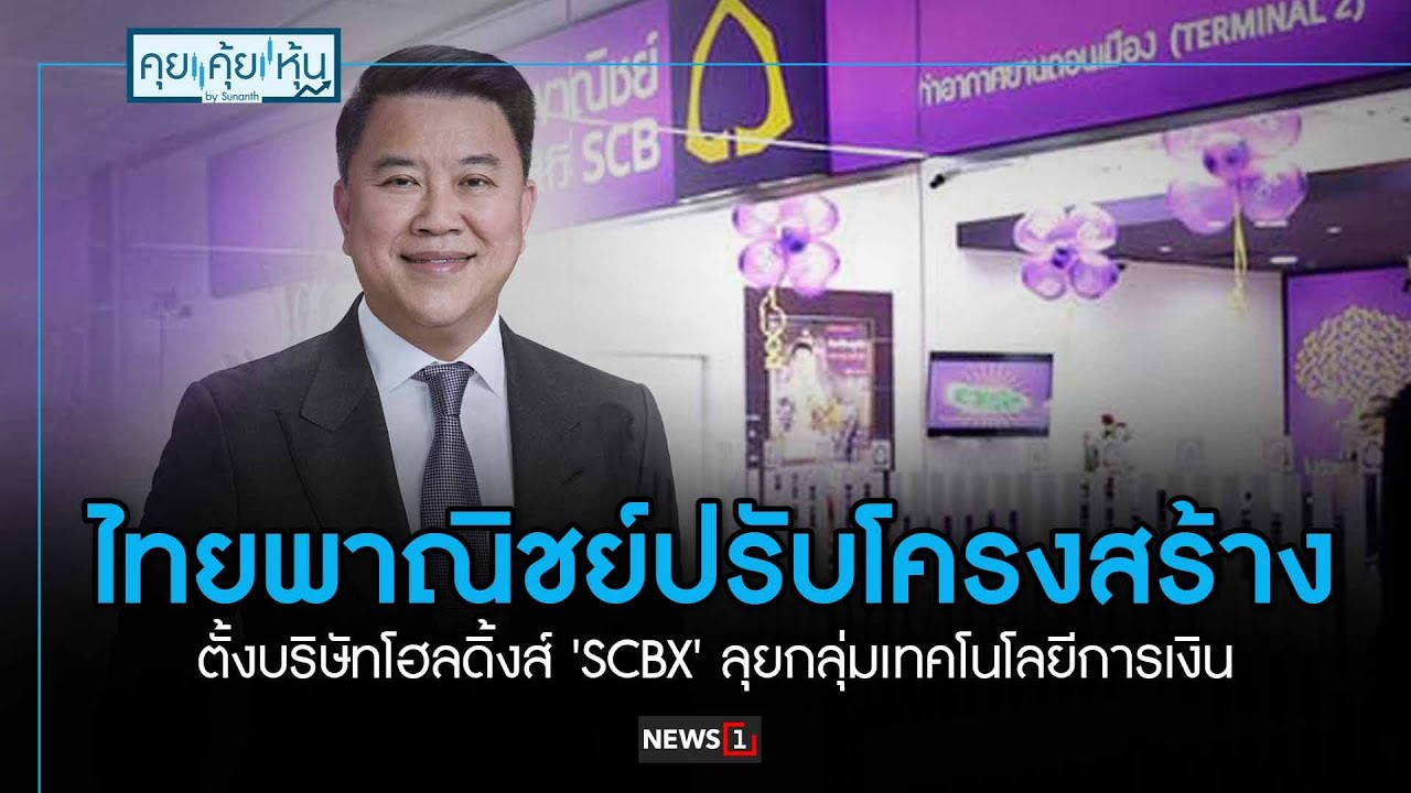SCB restructuring Established holding company 'SCBX' for fintech group : Stock controversy 09/23/64 – NEWS1