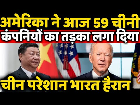 Biden Ban 59 Chinese Companies Tonight China Strong Reaction Said It Affect World Supply Chain ?