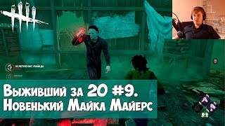 Выживший за 20 #9. Новенький Майкл Майерс в DEAD BY DAYLIGHT