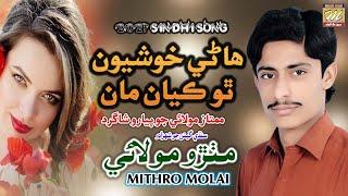 #song | Hary Khushion Tho Kayan Maa | Mithro Molai | New Album 03 2021 | New Sindhi Songs 2021