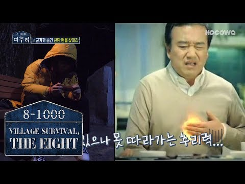 Song Kang Looks Great, But He Doesn't Have the Reasoning Power.. [Village Survival, the Eight Ep 6]