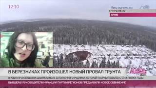 Новый провал грунта в жилом районе Березников