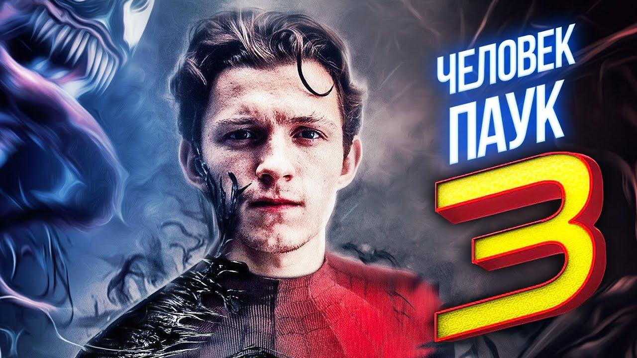 """ДЕТАЛИ ФИЛЬМА """"ЧЕЛОВЕК-ПАУК 3"""" - Веном, Доктор Стрэнж ..."""