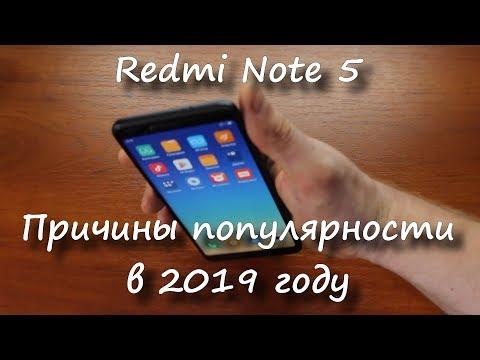Xiaomi Redmi Note 5 причины популярности в 2019 году