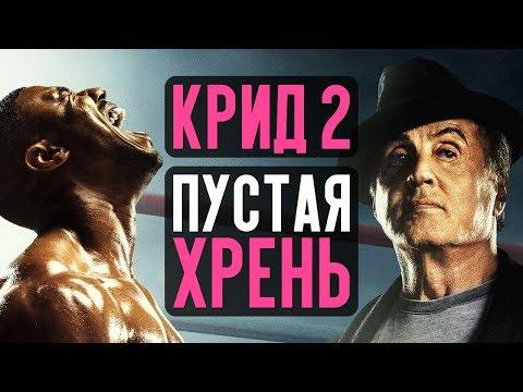 КРИД 2 - ЗАКАТ СТАЛЛОНЕ и РОККИ (обзор фильма) - Видео-поиск
