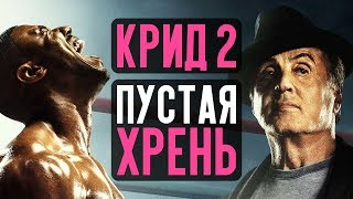 КРИД 2 - ЗАКАТ СТАЛЛОНЕ и РОККИ (обзор фильма)
