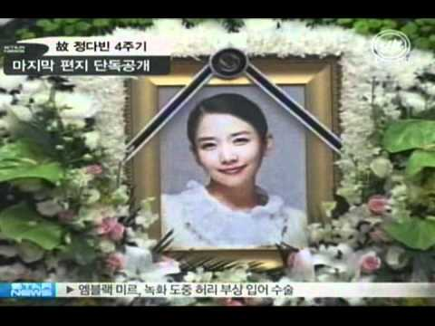 [news] the dead 'Jeong Da-Bin' resolved doubt (고 정다빈 4주기, 풀리지 않은 의혹은?)