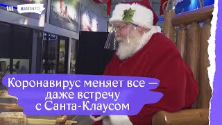 Коронавирус меняет все даже встречу с Санта Клаусом