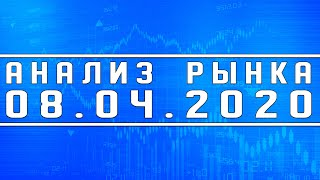 Анализ рынка 08.04.2020 + Нефть (ОПЕК) + Доллар + Сценарии сокращения добычи нефти