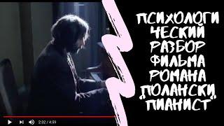 Психологический разбор к/ф Пола Верховена «Пианист»