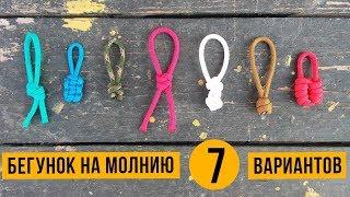 Бегунок (7 идей) для молнии из паракорда / Темляк из паракорда для ножа