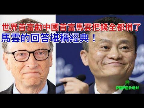 世界首富勸中國首富馬雲「把錢全都捐了」,「馬雲的回答」堪稱經典! - YouTube