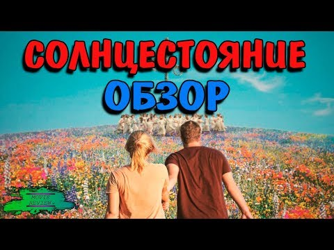 Солнцестояние - ОБЗОР MOVIE REVIEW