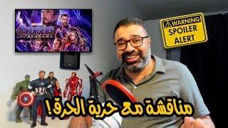 مناقشة فيلم Avengers: Endgame مع حرية في الحرق وشرح نظرية الحبكة   فيلم جامد   Film Gamed