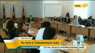 Кыргызстан на пути вступления в Таможенный союз(, 2014-09-26T05:58:06.000Z)