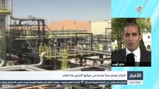 التلفزيون العربي | الجزائر تتوقع عجزا قياسيا في ميزانها التجاري هذا العام