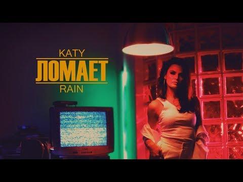 Смотреть клип Katy Rain - Ломает