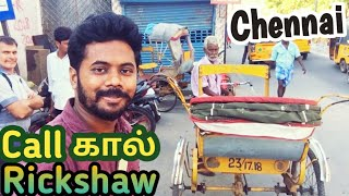 Call Rickshaw || Chennai Vlogger Deepan - Tamil