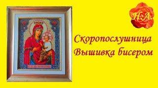 Образ Прс Богородицы Скоропослушница Вышивка бисером