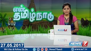 En Tamil Nadu News 27-05-2017 – News7 Tamil News