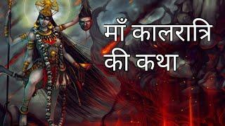 माँ कालरात्रि की कथा: नव दुर्गा की कथा / maa kalratri ki katha / navratri ki katha