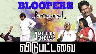 Vidubattavai | Bloopers paavangal | Parithabangal