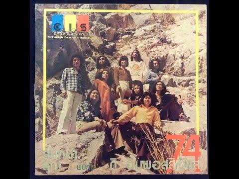 Thai Funk- The Impossibles - 74 (Full Album)