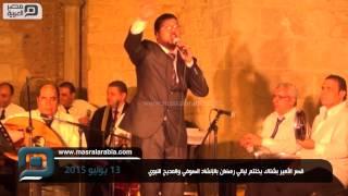 مصر العربية | قصر الأمير بشتاك يختتم ليالي رمضان بالإنشاد الصوفي والمديح النبوي