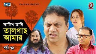 shalish mani tal gach amar   episode 76   bangla comedy natok   siddiq   ahona   mir sabbir