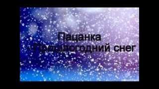 Download Пацанка - Прошлогодний снег Mp3 and Videos