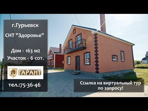 Продажа жилого дома, Калининградская область, г. Гурьевск, Здоровье, Полевая 72 3