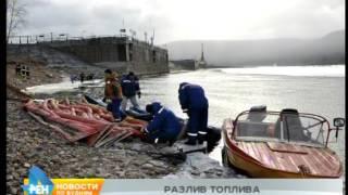 Разлив нефтепродуктов в Усть-Куте. Топливо попало в воду и пропитало грунт в прибрежной полосе(, 2017-04-10T05:09:11.000Z)