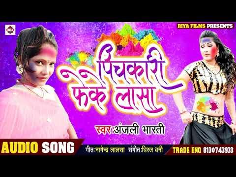 #Anjali Bharti (2019) Holi Song - पिचकारी फेके लासा - Pichakari Feke Lasa - Bhojpuri New Holi Songs