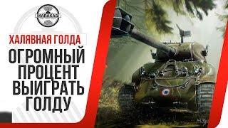ОГРОМНЫЙ ПРОЦЕНТ ВЫИГРАТЬ ГОЛДУ, 28К ГОЛДЫ! World of Tanks