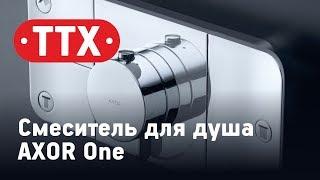 Смеситель с термостатом для душа AXOR One. Hansgrohe AXOR. Обзор, характеристики, цена. ТТХ