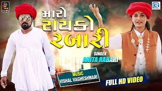 Maro Rayko Rabari (Full ) | Anita Rabari | Latest Gujarati Superhit Song 2019