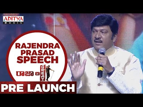 Rajendra Prasad Speech @ Raja The Great Pre Release || Raja The Great | RaviTeja, Mehreen